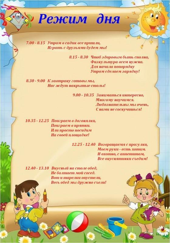 Режим дня 1-ой младшей группы (2-3 года)